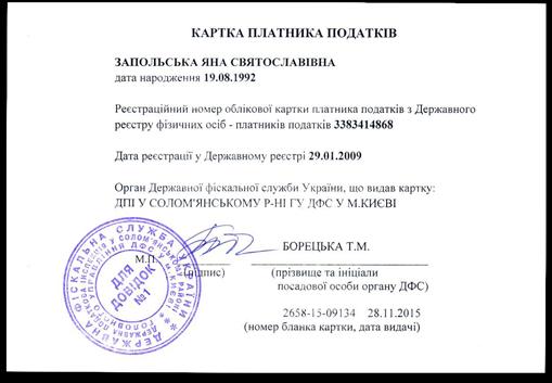 Создание представительства иностранной компании в Украине