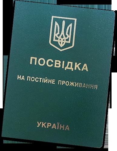 Оформление постоянного вида на жительство и гражданства Украины