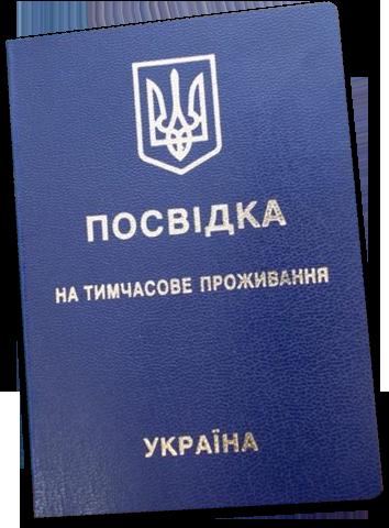 Оформление временного вида на жительство в Украине.