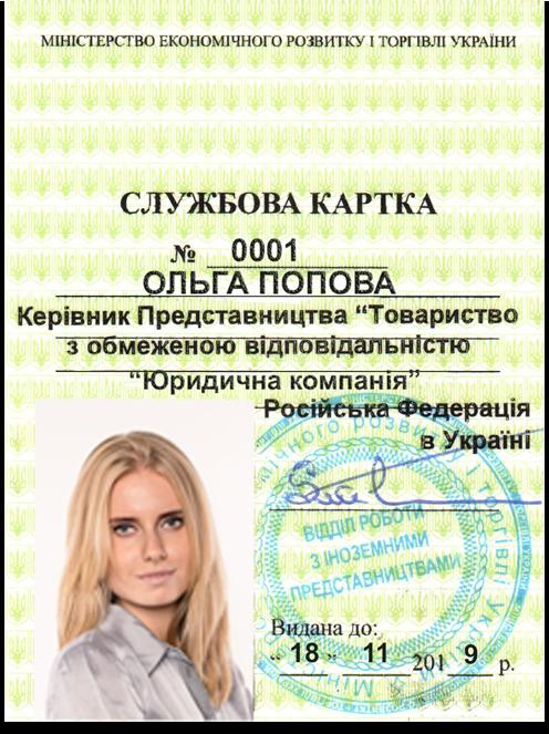 Оформление служебной карточки для сотрудников иностранных представительств